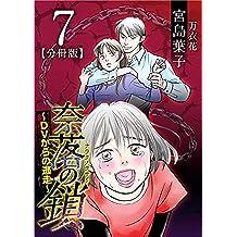 奈落の鎖~DVからの逃走~ 分冊版 7話 (まんが王国コミックス)