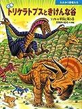 恐竜トリケラトプスときけんな谷―ラプトル軍団と戦う巻 (たたかう恐竜たち)