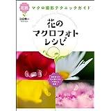 花のマクロフォトレシピ (玄光社MOOK)