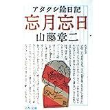 忘月忘日―アタクシ絵日記 (文春文庫)
