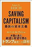 「最後の資本主義」販売ページヘ