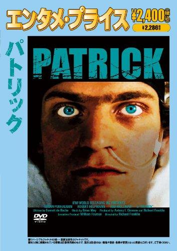 パトリック (エンタメ・プライス) [DVD]