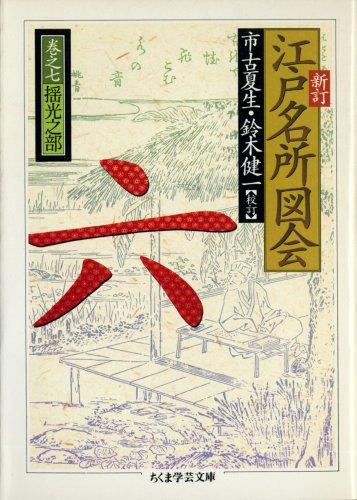 新訂 江戸名所図会〈6〉 (ちくま学芸文庫)