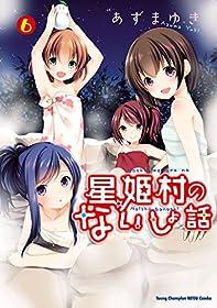 星姫村のないしょ話 6 (ヤングチャンピオン烈コミックス)