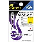 NTスイベル(N.T.SWIVEL) ダブルインターNTパワー クロ #1