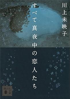 [川上未映子]のすべて真夜中の恋人たち (講談社文庫)