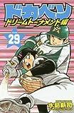 ドカベン ドリームトーナメント編 29 (少年チャンピオン・コミックス)