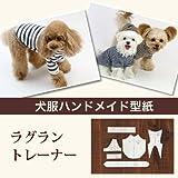DogPeace(ドッグピース) 犬の服の型紙 ラグラントレーナー ロング SSサイズ (首周り26cm 、胴回り34cm 、後ろ着丈26cm、袖丈8cm) オリジナル 小型 犬 服 コスチューム の 型紙 手作り パターン