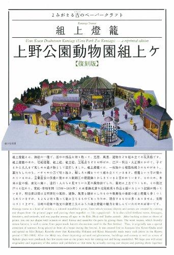組上燈籠 上野公園動物園組上ケ 復刻版 ([バラエティ])
