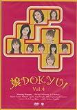 娘DOKYU! Vol.4 [DVD]