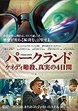 パークランド ケネディ暗殺、真実の4日間[DVD]