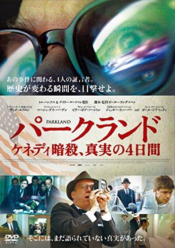 パークランド ケネディ暗殺, 真実の4日間 [DVD]の詳細を見る