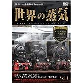 世界の蒸気 vol.1 ドイツ鉄道誕生175周年(1) [DVD]