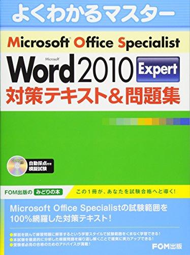 Microsoft Office Specialist Microsoft Word 2010 Expert 対策テキスト & 問題集(CD-ROM付き)の詳細を見る