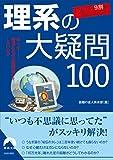 日本人の9割が答えられない 理系の大疑問100 (青春文庫)