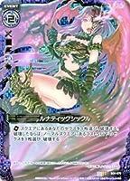 Z/X ゼクス カード ルナティックシックル (C・ホログラム)/黒騎神の強襲(B04)