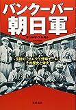 バンクーバー朝日軍—伝説の「サムライ野球チーム」その歴史と栄光