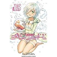 ダーウィンズゲーム 15 (少年チャンピオン・コミックス)
