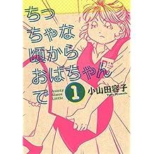 ちっちゃな頃からおばちゃんで(1) (Kissコミックス)
