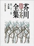 芥川龍之介全集〈第22巻〉未定稿