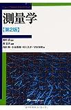 測量学 第2版 (ニューパラダイムテキストブック)