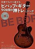 何度でもやり直せる ビバップ・ギター90日間の神トレーニング(CD付)