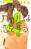 ロストガールは恋をする(4) (フラワーコミックスα)