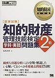 知的財産教科書 知的財産管理技能検定2級 学科・実技問題集 (EXAMPRESS)