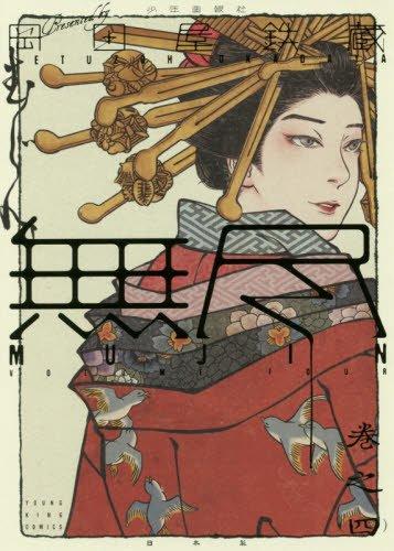 MUJIN 無尽 4巻 (ヤングキングコミックス)の詳細を見る