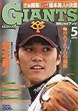 月刊 GIANTS ( ジャイアンツ ) 2010年 05月号 [雑誌]