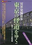 東京の「怪道」をゆく (言視BOOKS)
