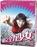 東京全力少女 Blu-ray BOX[Blu-ray/ブルーレイ]