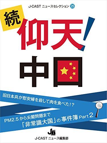 続・仰天中国 J-CASTニュースセレクション