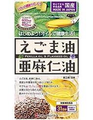 えごま油と亜麻仁油 62球×3個 4945904018262*3