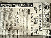 昭和20年1月7日 朝日新聞 特攻隊 戦時中 日本軍 太平洋戦争