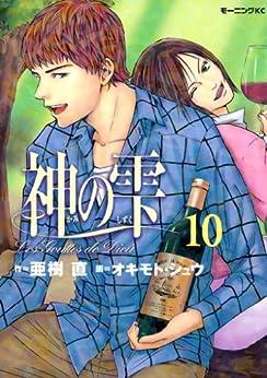 [亜樹直, オキモト・シュウ]の神の雫(10) (モーニングコミックス)