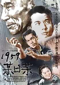 1959某日某 [DVD]