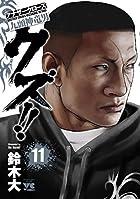 クズ!!~アナザークローズ 九頭神竜男~ 第11巻
