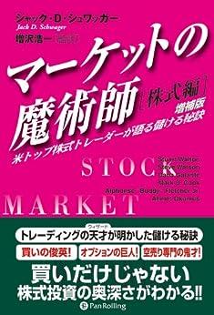 [ジャック・D・シュワッガー]のマーケットの魔術師 株式編 増補版