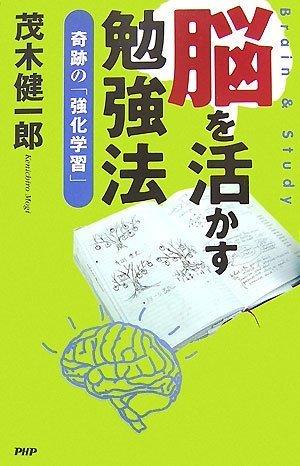 脳を活かす勉強法 奇跡の「強化学習」(9784569696799)