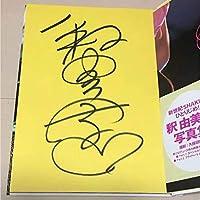直筆サイン入り写真集 PPP : 釈由美子写真集