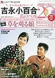 吉永小百合 -私のベスト20- DVDマガジン 2013年 4/1号 [分冊百科]