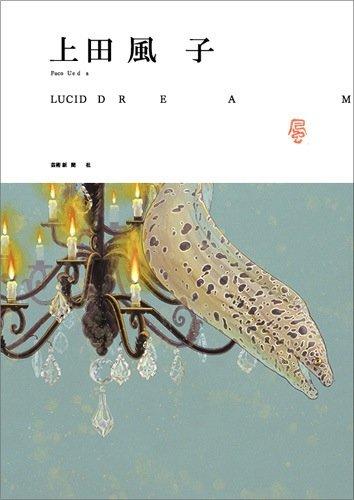 上田風子作品集 LUCID DREAMの詳細を見る