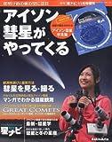 月刊 星ナビ増刊 アイソン彗星がやってくる 2013年 11月号 [雑誌]