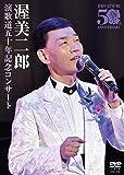 演歌道五十周年記念コンサート [DVD]