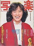 写楽1983年5月号