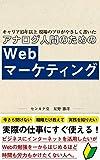 アナログ人間のためのWebマーケティング