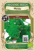 グリーンフィールド ハーブ有機種子 パセリ <カールドパセリ> [小袋] A020