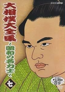 大相撲大全集~昭和の名力士~ 七 [DVD]