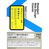 標準Webデザイン講座 基礎編 第2版